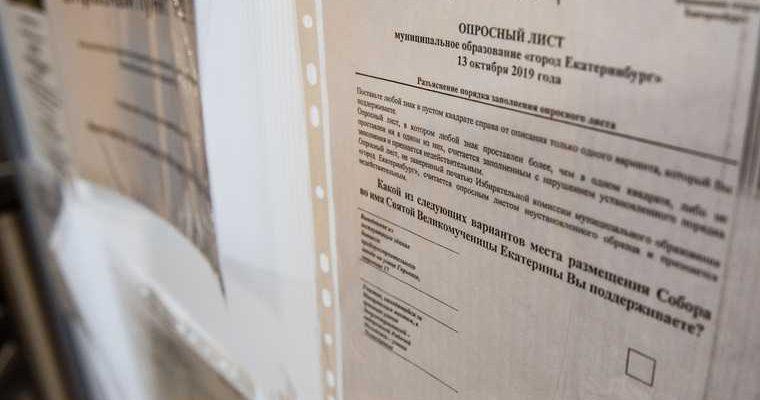 Екатеринбурга храм святой Екатерины