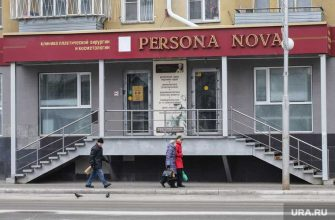 клиника Persona Nova Курган жалобы пациенты