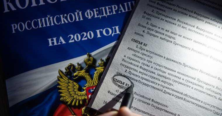 голосование Конституция сравнение выборы