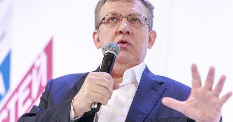 Кудрин финансовая система России