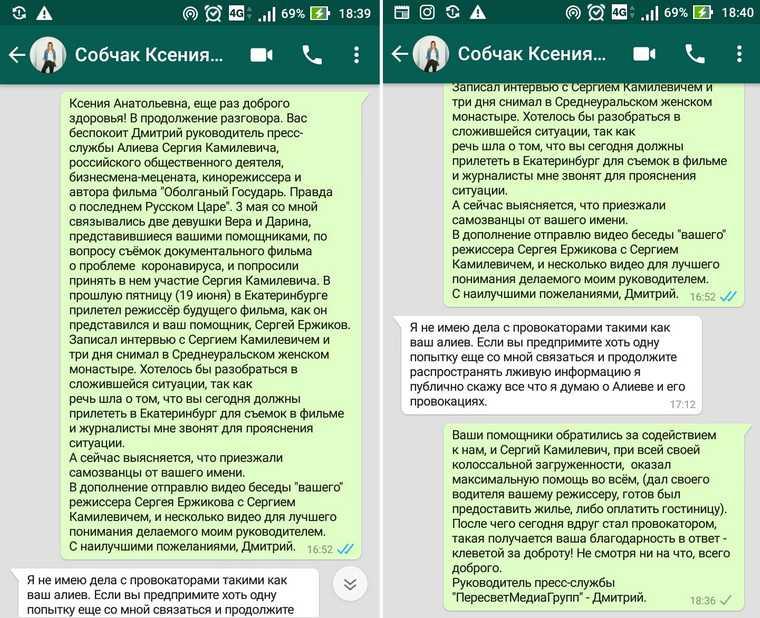 Православный активист объяснил, почему Ксения Собчак сломала нос. Это связано с отцом Сергием