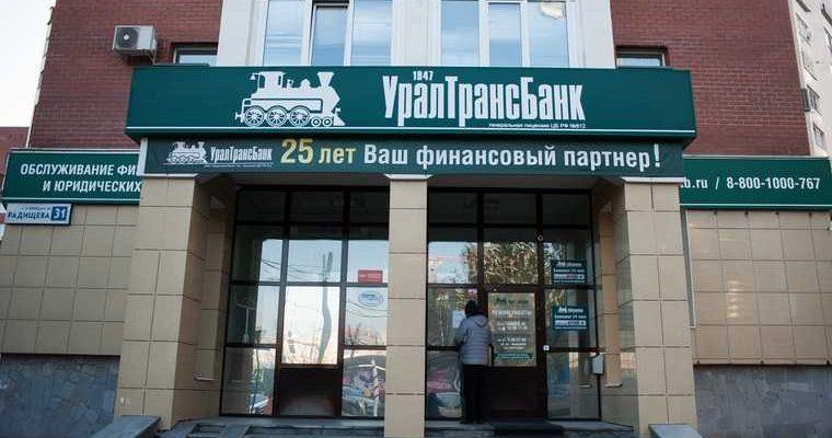 Уралтрансбанк дом продажа прокуратура проверка