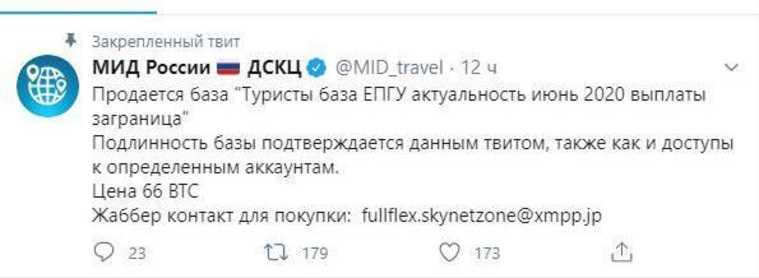 В твиттере МИД РФ продают базу данных туристов за 43 млн рублей