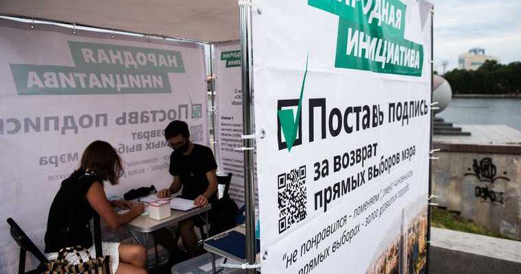 сбор подписей за прямые выборы мэра Екатеринбурга
