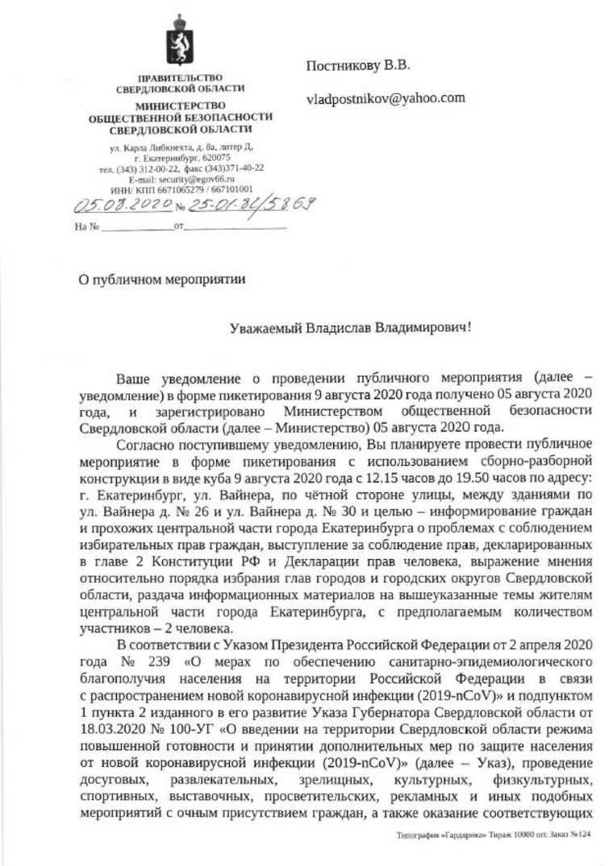 Сборщикам подписей за выборы мэра Екатеринбурга поставили условие. СКАН документа
