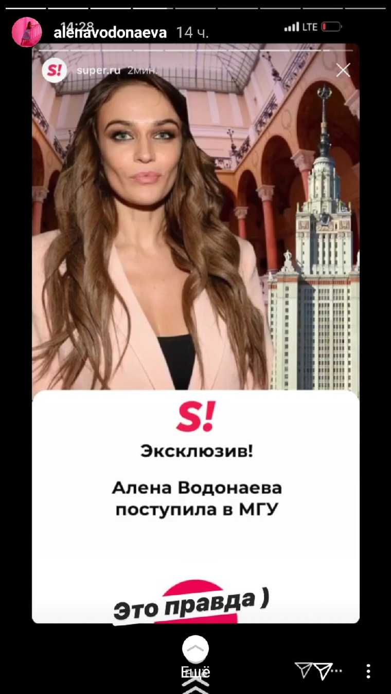 Водонаева поступила в МГУ