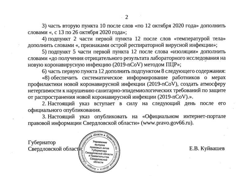 Свердловский губернатор вдвое увеличил срок карантина по COVID. Документ