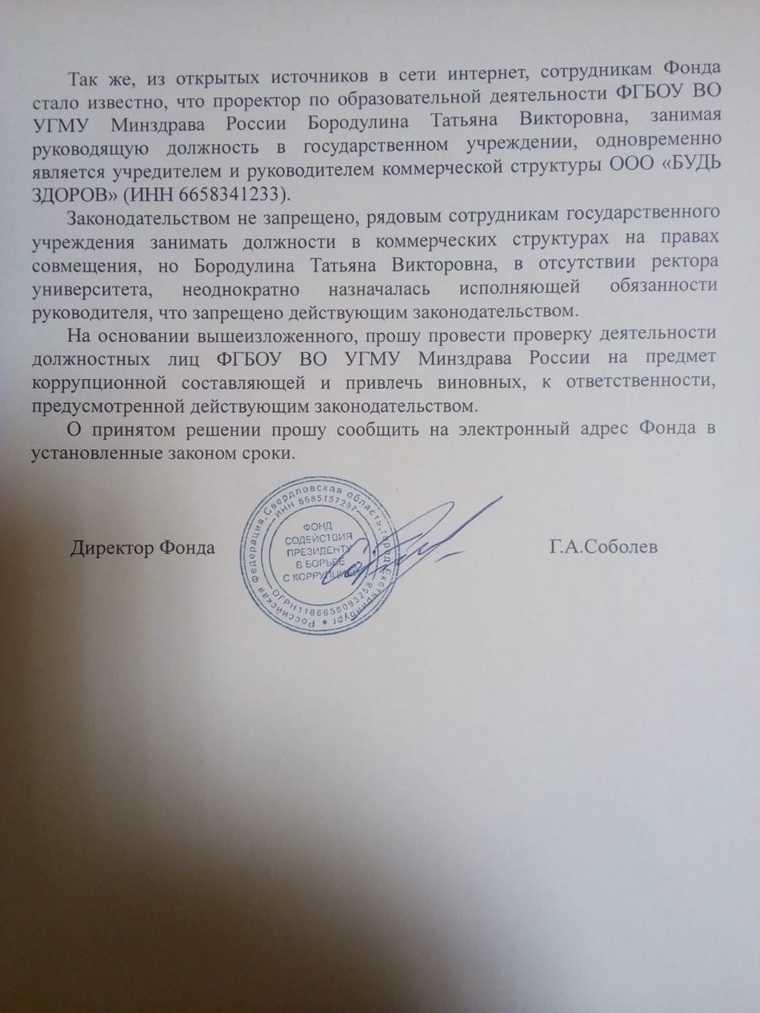 Прокурор проверит уральский вуз из-за жалоб студентов. Их принуждают бесплатно бороться с COVID