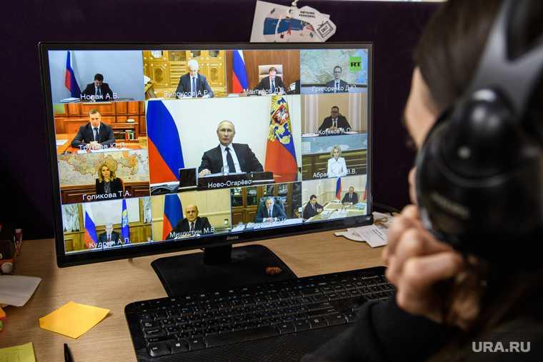 Путин удаленка