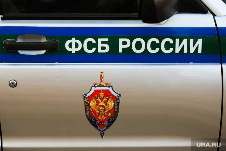 Челябинская область Томская область новое назначение ФСБ