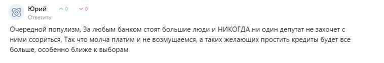 Соцсети возмутила идея об амнистии кредитов россиян. «Это утопия и популизм»