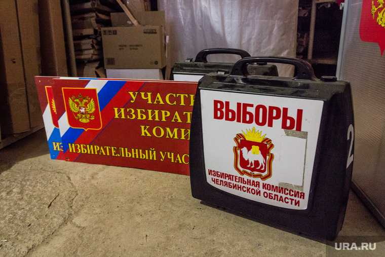 Челябинская область Госдума выборы 2021 избиркомы увольнения отставка зачистка обновление