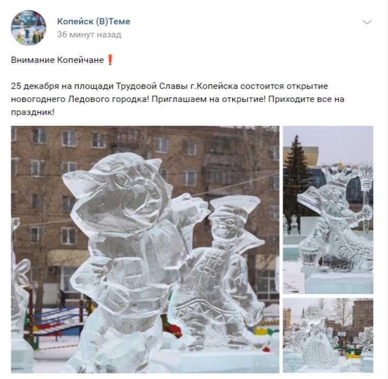 В челябинском городе отказались следовать запрету губернатора. Скрин