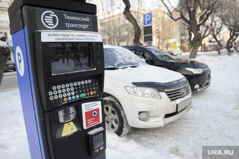 платные парковки тюмень цена