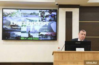 Екатеринбург новый мэр