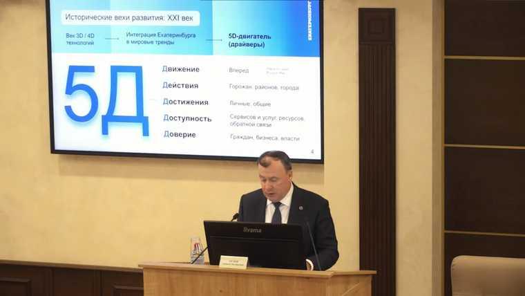 Депутаты Екатеринбурга избрали нового мэра