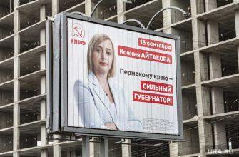 выборы в заксобарание пермского края