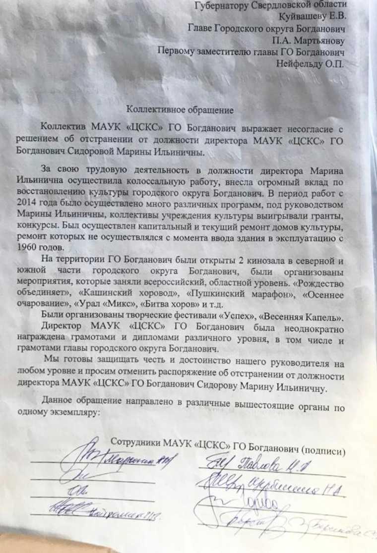 Свердловский город вступился за уволенную чиновницу
