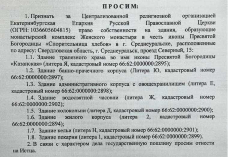РПЦ хочет отсудить еще восемь зданий у отца Сергия. Список