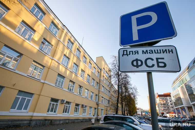 МАУ Город Екатеринбург ФСБ обыски