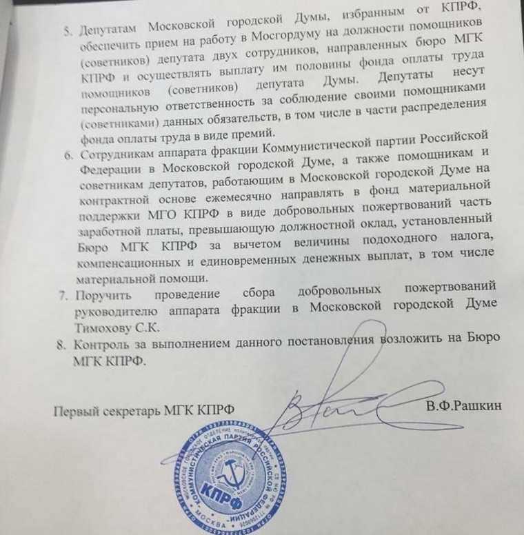 Московский депутат подаст новые жалобы в прокуратуру на Рашкина