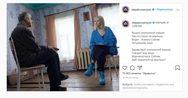 Слепаков высмеял интервью Собчак и скопинского маньяка. «Я б такую красть не стал»