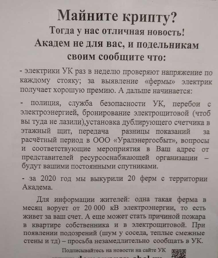 В Челябинске электрики открыли охоту на майнеров
