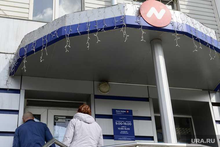 Банк Нейва Челябинск вкладчики клиенты отозвали фото