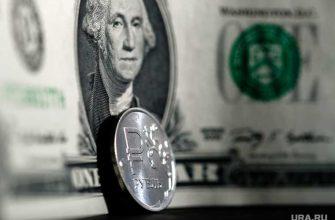 рубль упал новые санкции Россия Московская биржа США