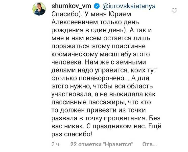 Губернатор Шумков попросил курганцев не быть пассивными. Скрин