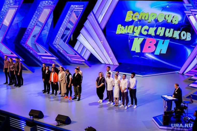 Встреча выпускников КВН (Клуб Веселых и Находчивых). Екатеринбург