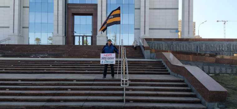 НОД пикет иноагенты Екатеринбург заксобрание