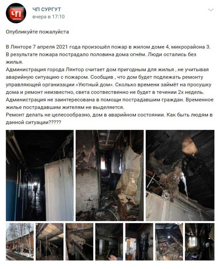 Жители сгоревшего дома в ХМАО жалуются на бездействие мэрии