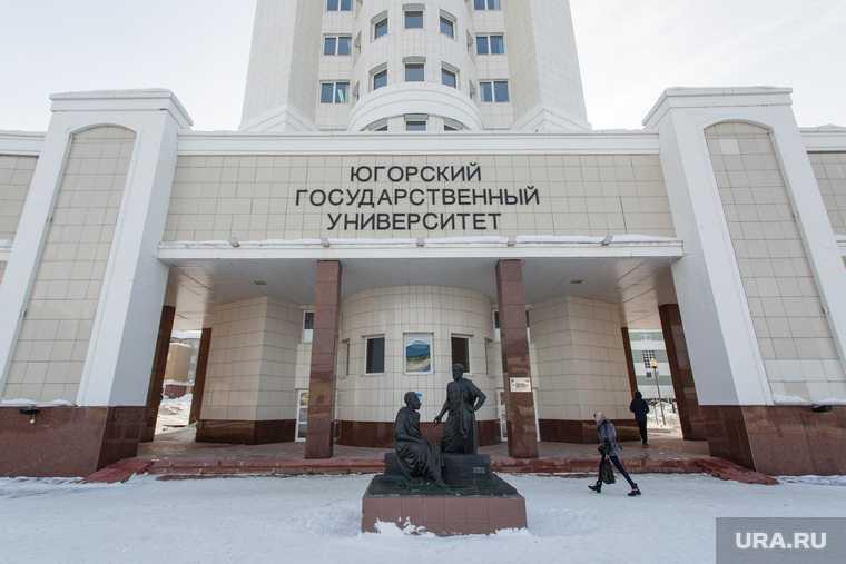 новости хмао Карминская покинула университет главный вуз югры бывший ректор югу политика министерства образования