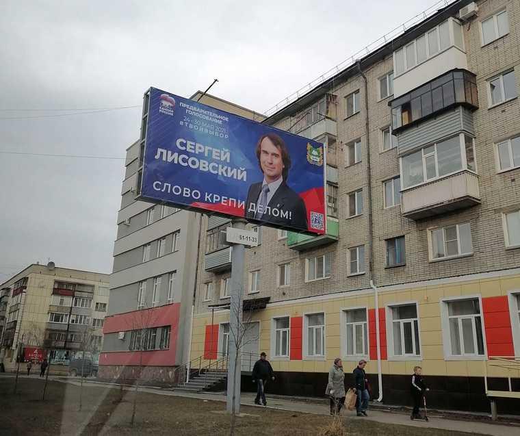 Экс-сенатор Лисовский нанял пиарщиков перед выборами в Госдуму