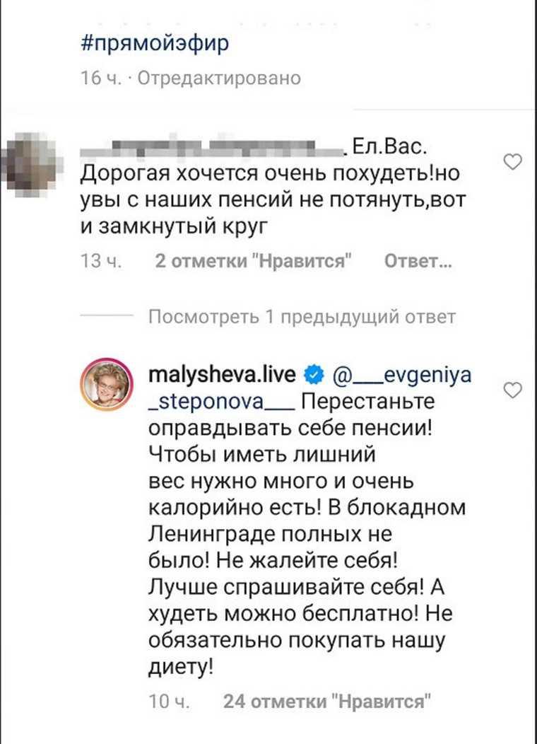 Елена Малышева упрекнула пенсионерку за лишний вес. «В блокадном Ленинграде полных не было!»