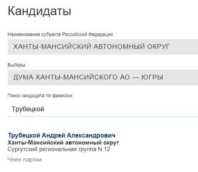 Мэр из ХМАО угодил в скандал из-за праймериз «Единой России»
