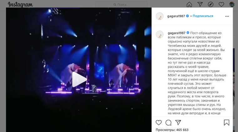 Певица Полина Гагарина высказалась об инциденте в Челябинске. «Это острейшая боль»