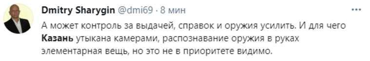 Пользователей соцсетей разгневала трагедия в Казани. «Это все ваш интернет»