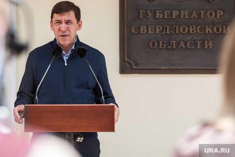 праймериз Единая Россия Свердловская область губернатор Евгений Куйвашев турне выборы