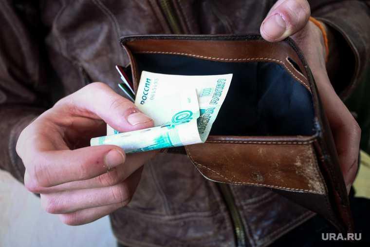 доходы ниже прожиточного минимума Свердловская область 2020