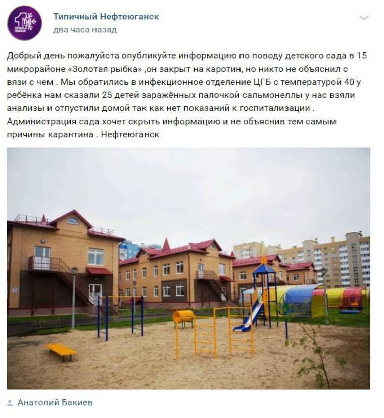 Детский сад в Нефтеюганске скрывает причины ухода на карантин