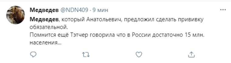 В соцсетях возмущены словами Медведева об обязательной вакцинации. «Чипировать будут всех»