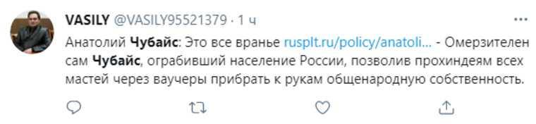 В соцсетях возмутились заявлениями Чубайса о ненависти к СССР. «Достоин пожизненного»