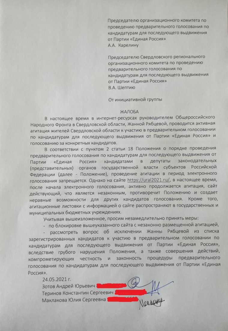 Звезду свердловского ОНФ предлагают снять с выборов. Документ
