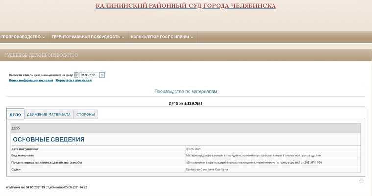 Осужденный за взятку экс-мэр Челябинска решил не ехать в колонию. Инсайд
