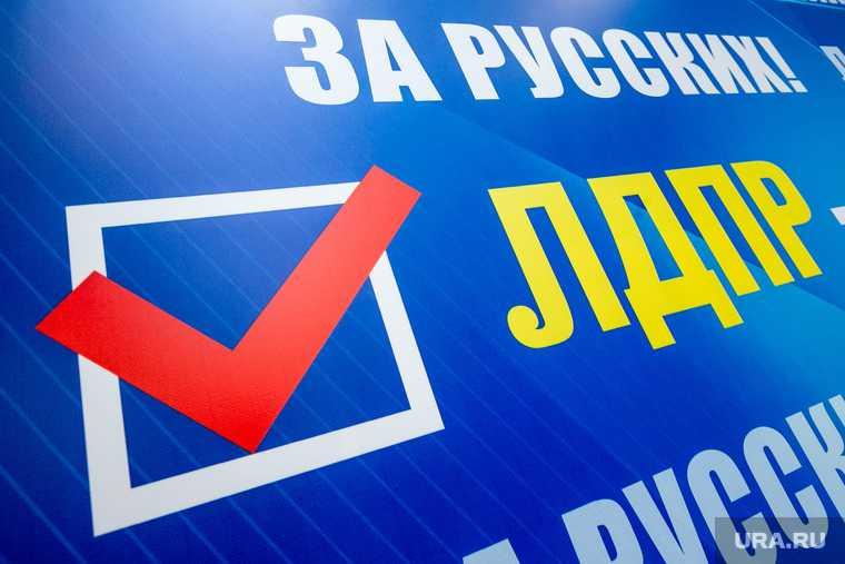 ЛДПР выдвинули врио губернатора Хабаровского края