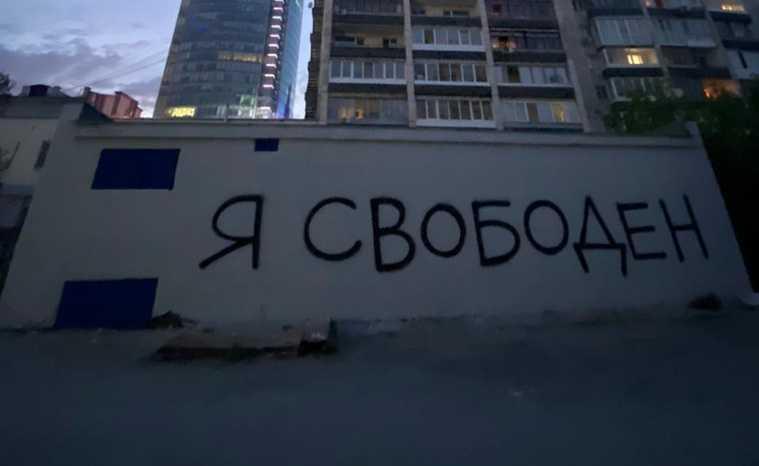 Власти Екатеринбурга превратили конфликт с художниками в игру. Фото