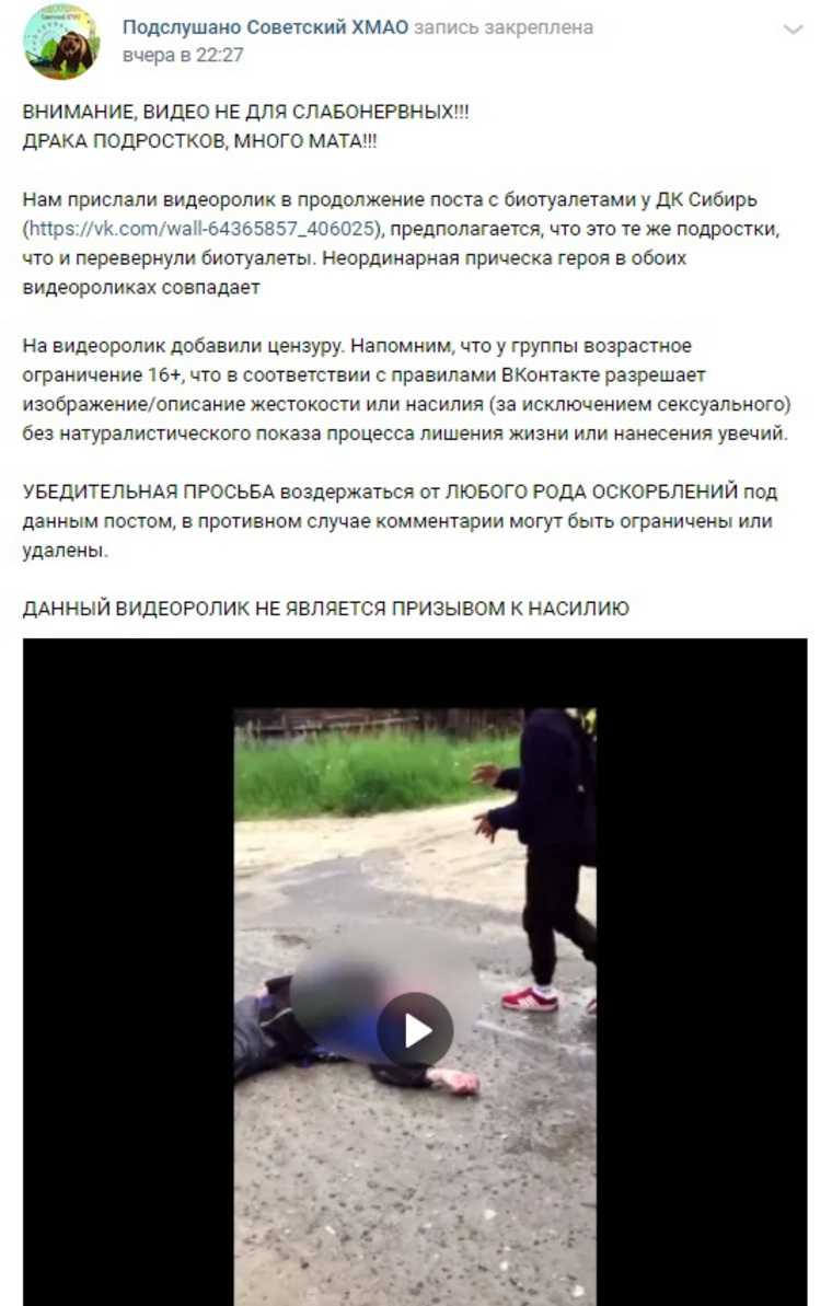 В ХМАО жестоко избили подростка. Видео